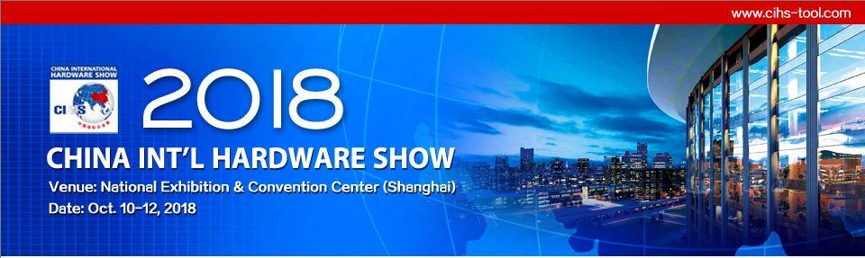 proimages/news/2018_CHINA_INTERNATIONAL_HARDWARE_SHOW.JPG